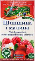 Поліський чай Шиповник и малина, 20 шт.