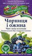 Поліський чай Черника и ежевика, 20 шт. 08/05/19