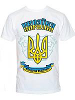 Футболка Украина - Свободная Навеки! (мужская белая) ДК (Патриотические футболки)