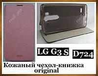 Оригинальный розовый кожаный чехол-книжка Mofi для смартфона LG G3 s (beats) D724