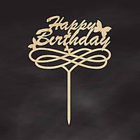 """Топпер в торт або букет квітів """"Happy Birthday"""" 18 см., фанера 4 мм."""