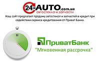 Автозапчасти в кредит от Приват Банка