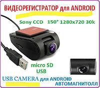 Видеорегистратор для ANDROID (камера для андроида), фото 1
