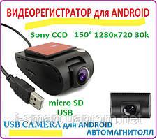 Видеорегистратор для ANDROID (камера для андроида)