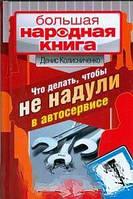 Денис Колисниченко Что делать, чтобы не надули в автосервисе. Советы и рекомендации