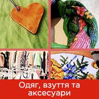 Одяг,взуття та аксесуари