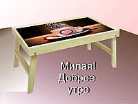 Столик для завтрака  для декора с тематическим рисунком на столешнице