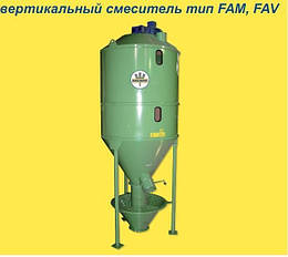 Вертикальный смеситель  комбикормов FAM
