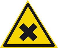 Табличка Осторожно. Вредные для здоровья аллергические вещества