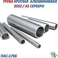Алюминиевая труба круглая 35*2 / AS
