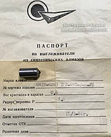 Выглаживатели из синтетических алмазов Rверш.=1мм (Ф10х12) 0,8 карат