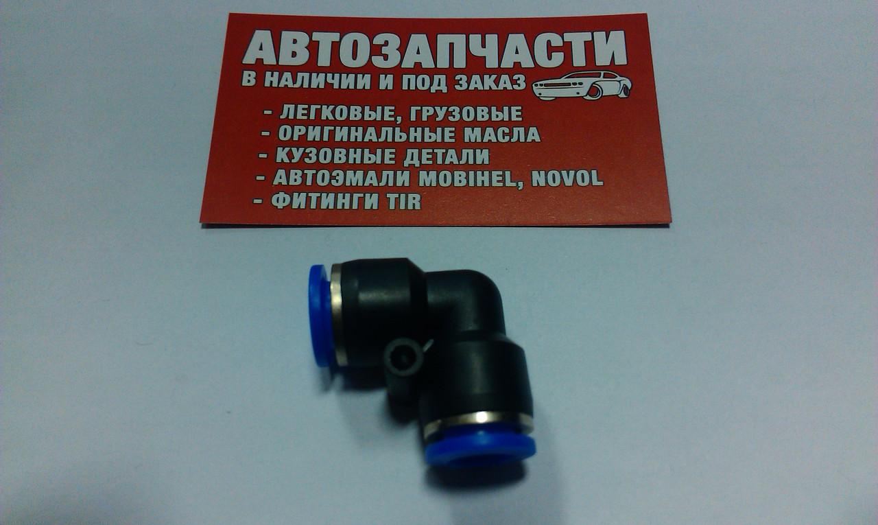 Фитинг пневматический грузовой угловой (спасатель) D 10 Турция