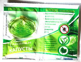 Спасатель Капуста 4в1  (инсектецид стимулятор фунгицид прилипатель)