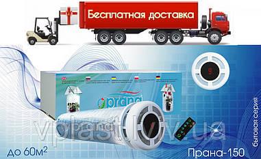 Рекуператор PRANA-150 децентрализованная система вентиляции