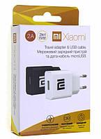 Сетевое зарядное устройство СЗУ 220В-USB XiaoMI YJ-06 2000mAh белое