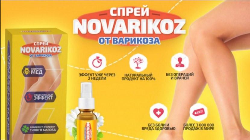 Спрей от варикоза NOVARIKOZ! Оригинал, цена 114,30 грн., купить в ...