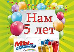 Интернет-магазину 6km.com.ua 5 ЛЕТ!!!:)