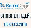 Пряничная мастерская СмакоТая® на RemaDays-2018