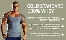 Протеин 100% Whey Gold Standard Optimum nutrition USA 4,5 кг, фото 3