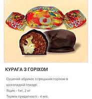 """Конфеты """"Курага с орехом в шоколаде"""", 2кг"""