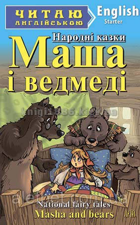 Маша і ведмеді in English / Masha and Bears   Starter   Арий