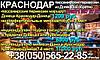 Такси Донецк-Краснодар-Донецк (Международный аэропорт Пашковский, Железнодорожный вокзал «Краснодар-1»)