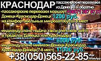 Такси Донецк-Краснодар-Донецк (Международный аэропорт Пашковский, Железнодорожный вокзал «Краснодар-1»), фото 1