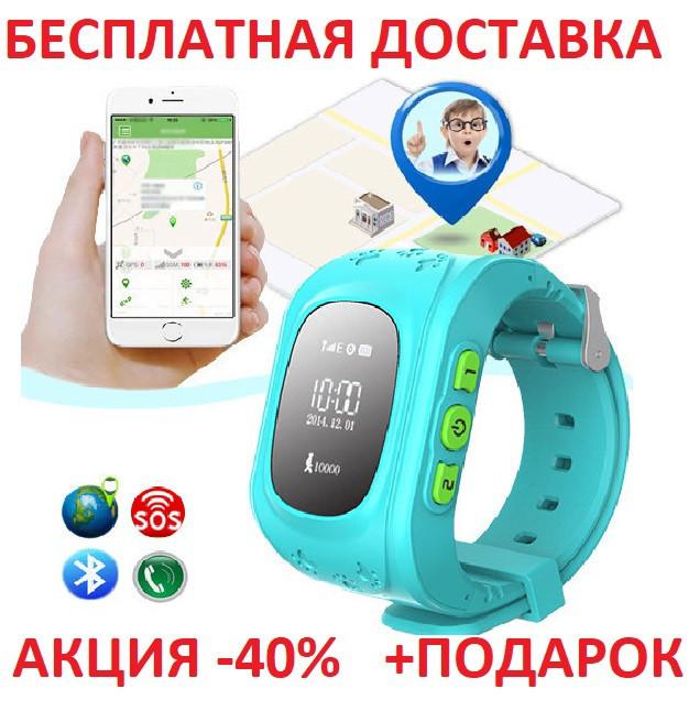 Умные смарт часы детские телефон с GPS Smart Baby Watch Q50 мат смарт вотч часы телефон GPS трекер