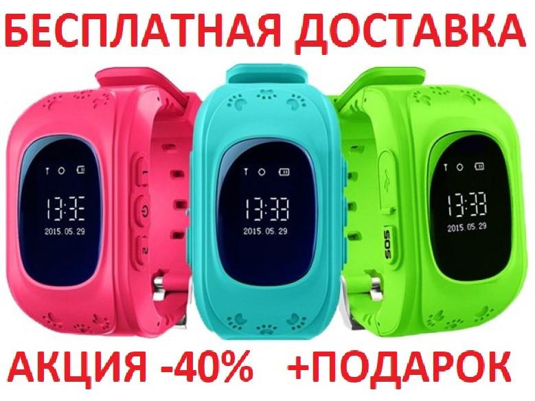 Умные смарт часы детские телефон с GPS Smart Baby Watch Q50 глянец смарт вотч часы телефон GPS трекер
