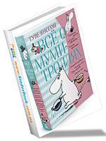 Все о муми-троллях. Книга 1