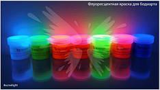 Флуоресцентная краска для тела Acmelight (Аквагим светящийся) 1 шт, 20мл, 8 цветов