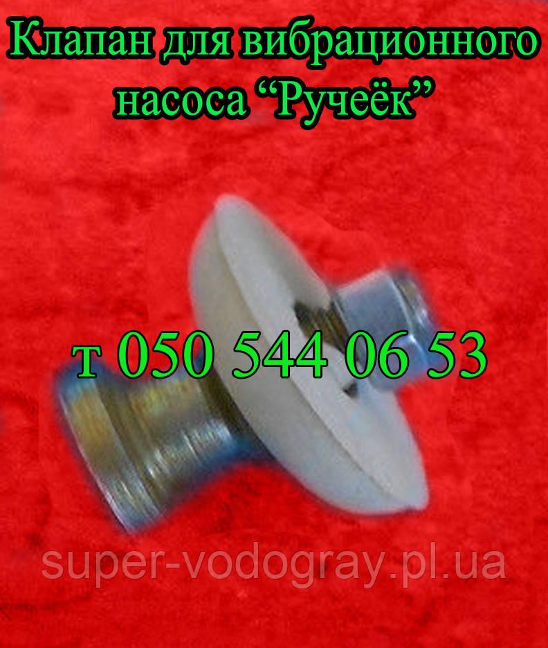 """Клапан для вибрационного насоса """"Ручеёк"""""""