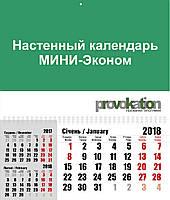 """Настенный календарь """"Мини-Эконом"""" на пружине, фото 1"""
