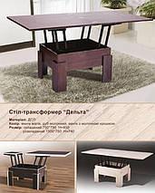 """Стол-трансформер """"Дельта"""" для кухни со стеклом  Микс Мебель, фото 3"""