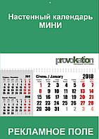 """Настенный квартальный календарь """"Мини"""" на пружине"""
