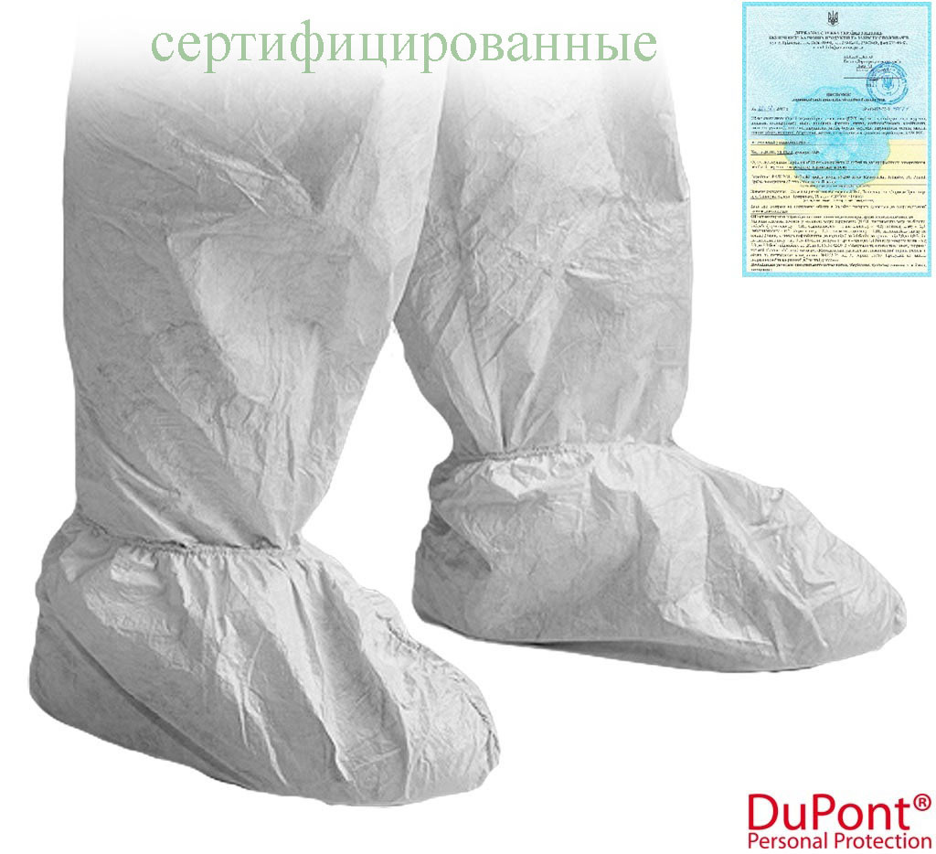 Бахилы высокие белые DuPont (защита для ног) TYV-CSSR W