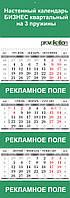 """Настенный квартальный календарь """"Бизнес на трех пружинах"""""""
