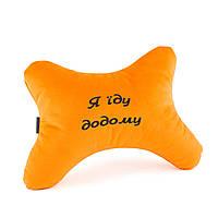 Дорожная подушка под голову BONE с вышивкой оранжевый флок_склад, фото 1