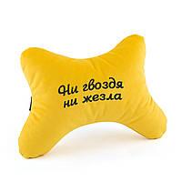 Дорожня подушка під голову BONE з вишивкою жовтий флок_склад, фото 1