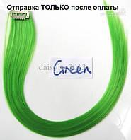 Прядь цветная цвет зеленый