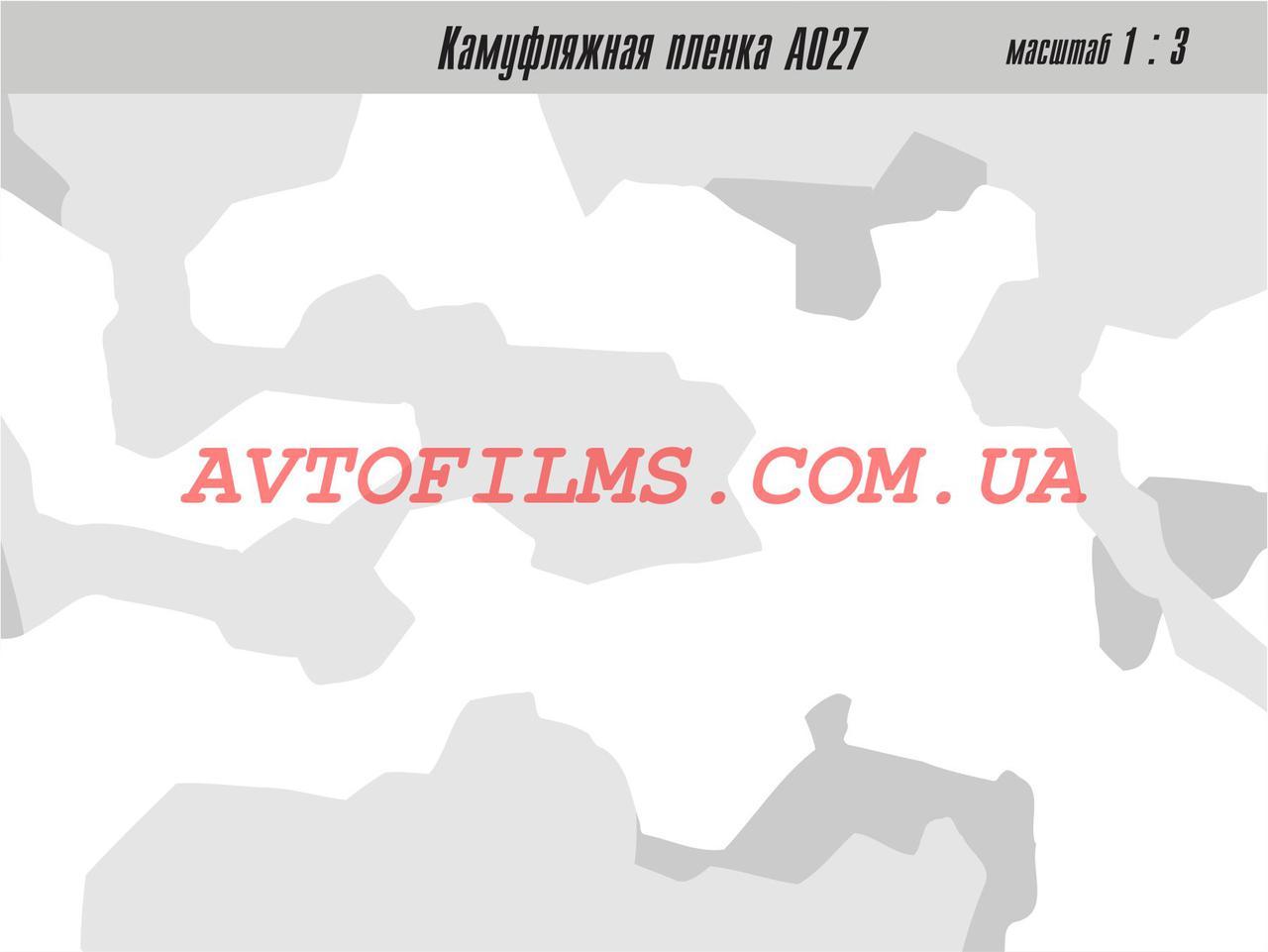 Камуфляж белые пятна KPMF A027