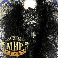 Боа страусиное восьмислойное, длинна 1,8м, цвет Black