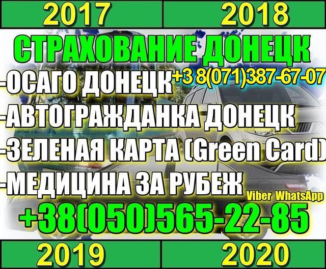 Автострахование (Автогражданка, осаго, каско, зеленая карта ) Донецк и Донецкая область