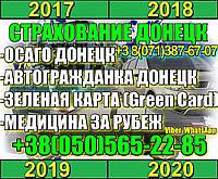 Автострахование  (АВТОГРАЖДАНКА, АВТОЦИВИЛКА, ОСАГО, ПОЛИС ГРАЖДАНСКОЙ ОТВЕТСТВЕННОСТИ, ГО), фото 1