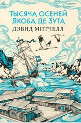 """Дэвид Митчелл """"Тысяча осеней Якоба де Зута"""" (твердый переплет)"""