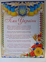 """Комплект национальной символики """"Україна Єдина"""""""