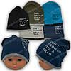 Весенняя шапка для мальчика, р. 48-50