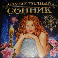 Книга Катерина Соляник Самый полный сонник