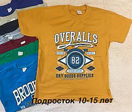 Туркцкие подростковые футболки для мальчиков