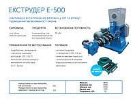 Экструдер Е-500